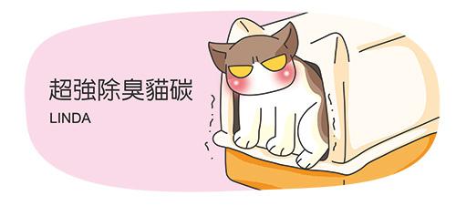 2014-06-30除臭貓碳-1.jpg