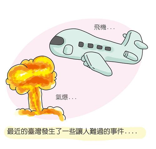 天佑臺灣-3.jpg