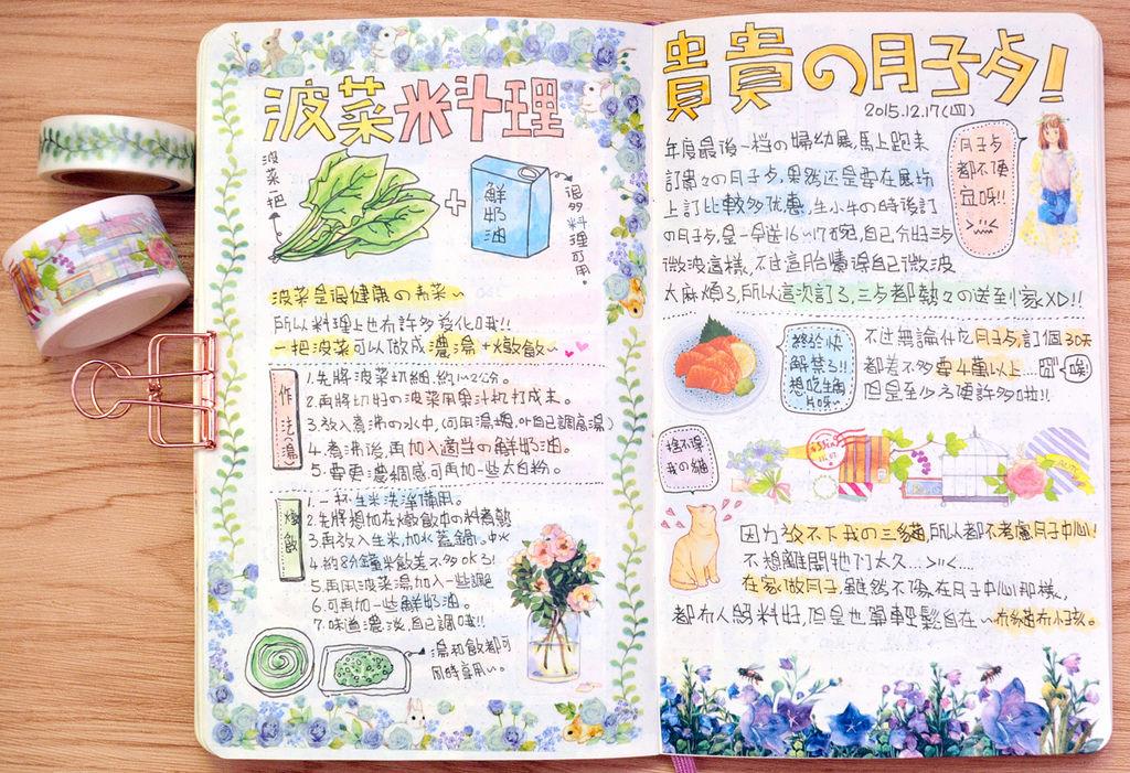 2015-12-05菠菜料理.jpg