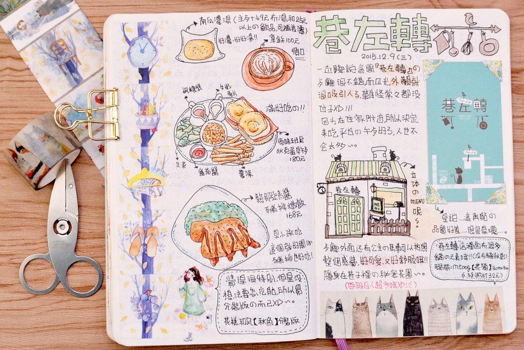 2015-12-09巷子美食.jpg