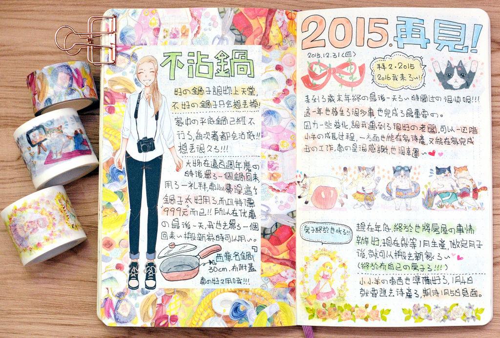 2015-12-31再見2015.jpg