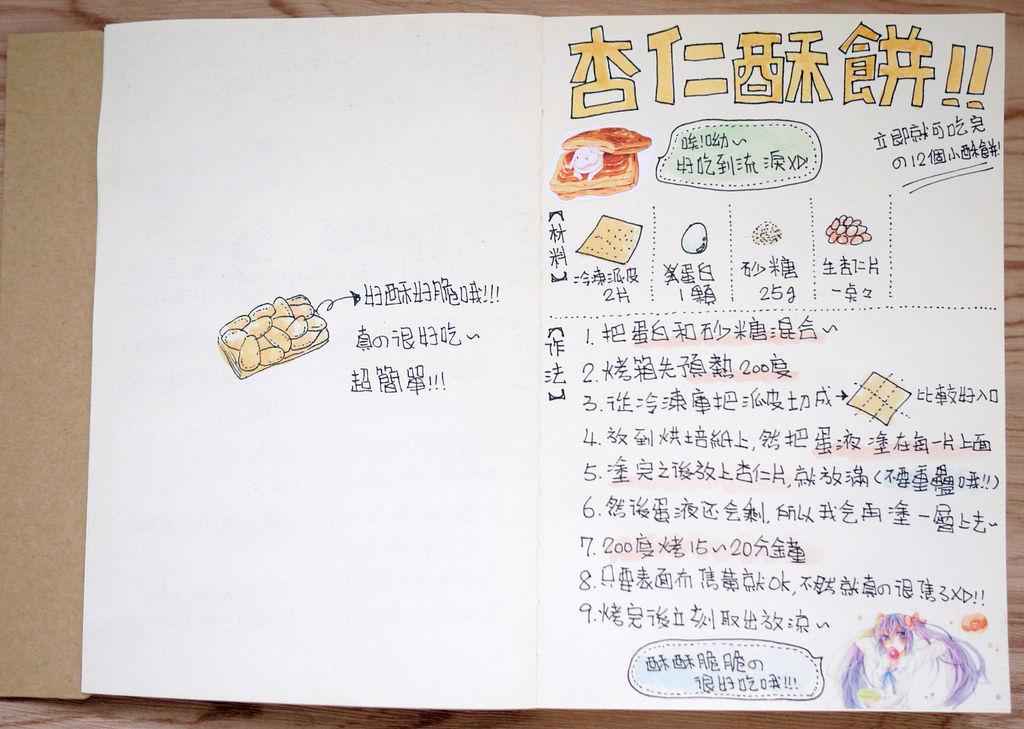 杏仁酥餅-1.jpg