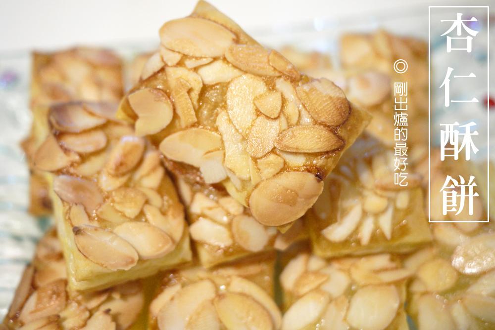 杏仁酥餅-11.jpg