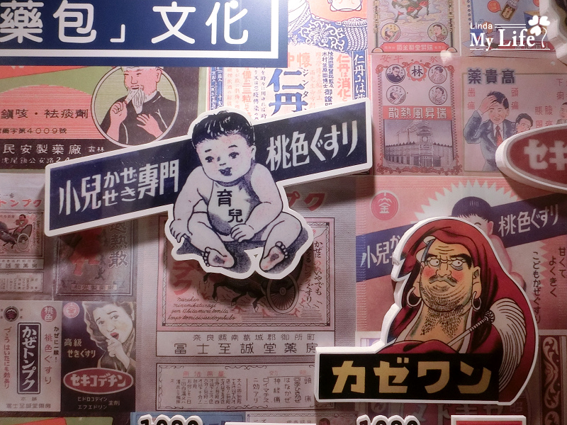 日藥本鋪博物館-23.jpg