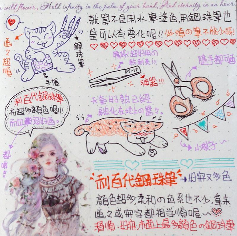 利百代-鋼珠筆系列-21.jpg