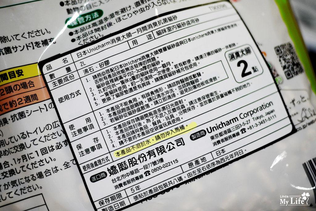 日本嬌聯-消臭大師雙層貓砂盆-7.jpg