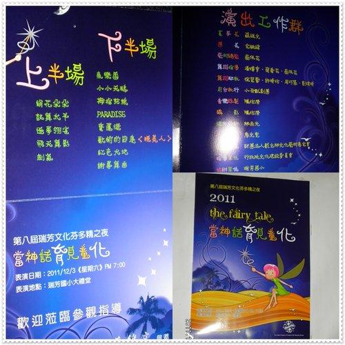 2011/12/3首次展演~ 拇指姑娘-01