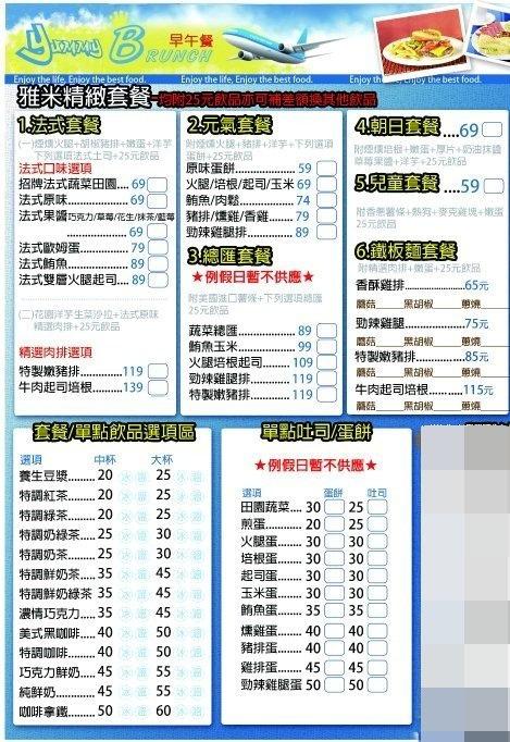 2013/01/12雅米早午餐 (新埔站)-04