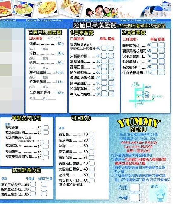 2013/01/12雅米早午餐 (新埔站)-05