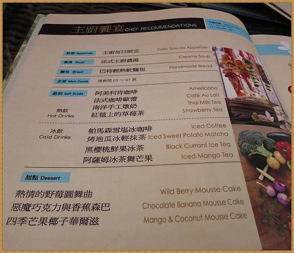 2013/11/28水灣餐廳聚會-16