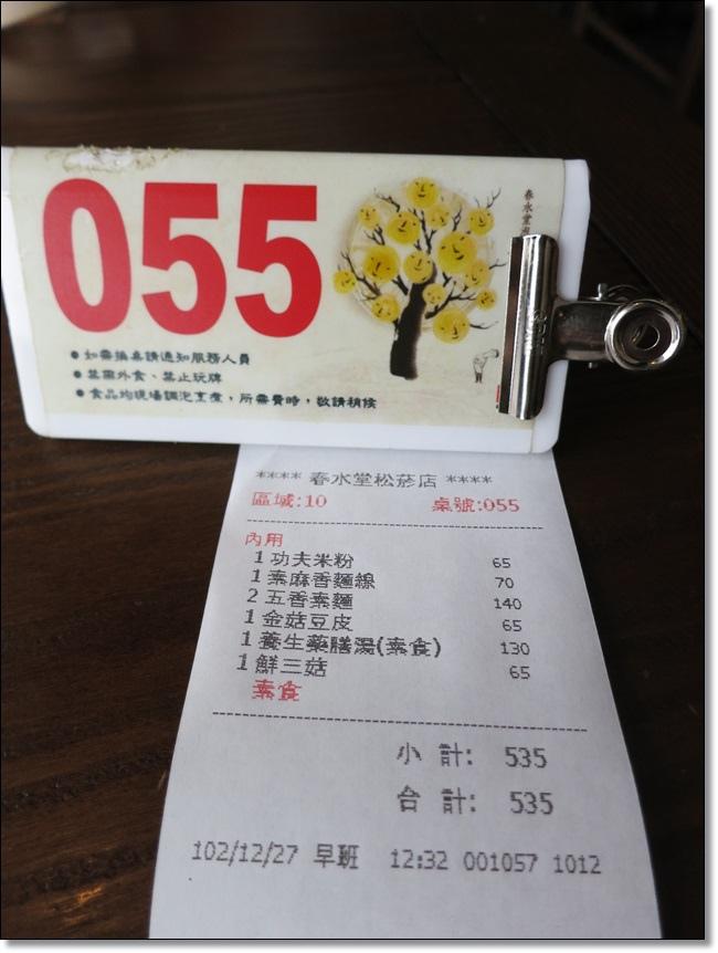 2013/12/27 松山文創園區&誠品松菸店-24