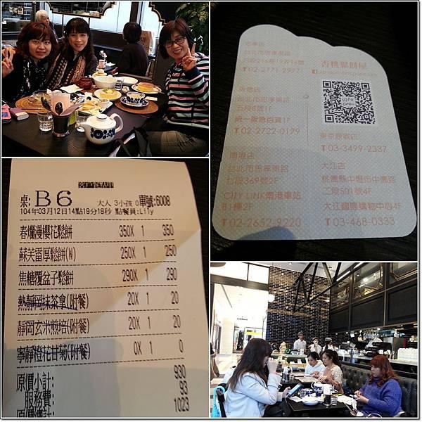 2015/3/12 杏桃鬆餅屋-19