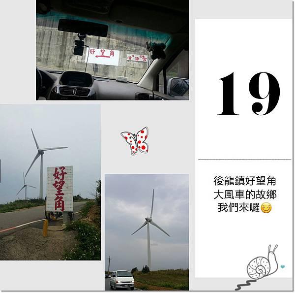 2015/04/19後龍好望角-03
