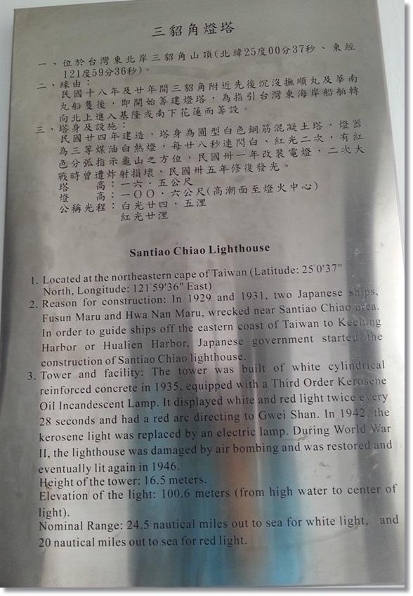 2015/10/25三貂角燈搭-10