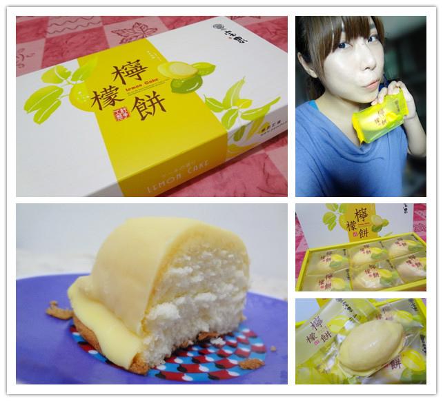 宝泉 檸檬蛋糕