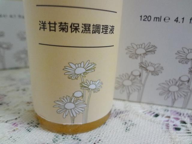 洋甘菊保濕調理液