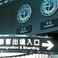 出發~~東京time