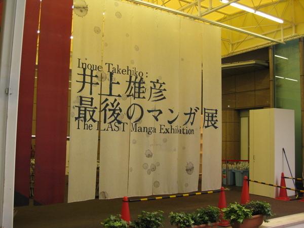井上雄彥~最後的漫畫展