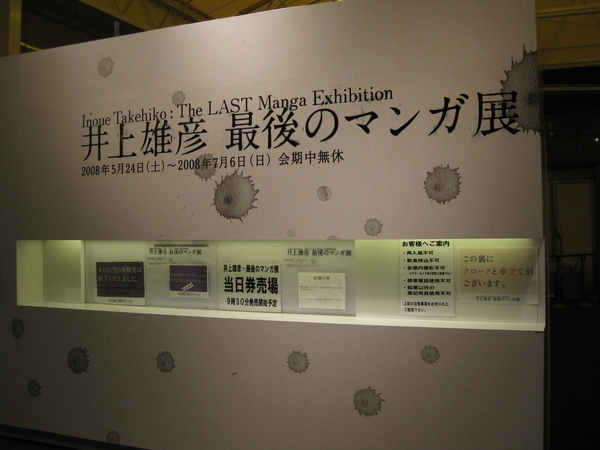 井上雄彥~最後的漫畫展 售票櫃檯