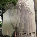 上野之森美術館+最後的漫畫展