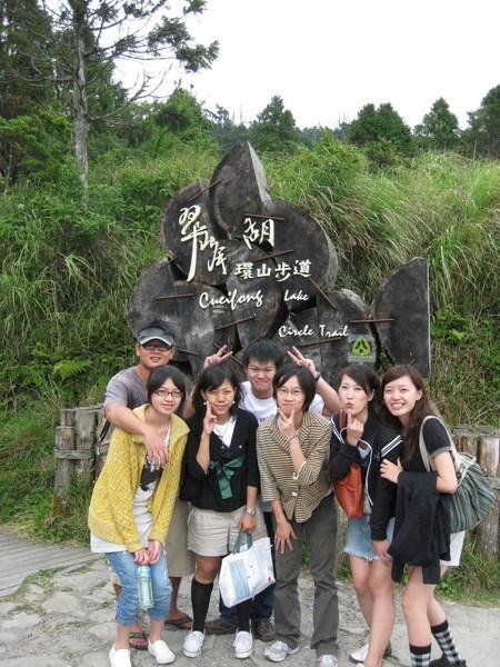 我親愛的朋友in翠峰湖阿
