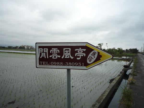 民宿-閒雲風亭.JPG