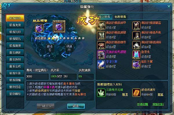 大唐真龍3-4