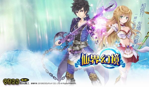 仙界幻境online-1