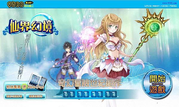仙界幻境online-2