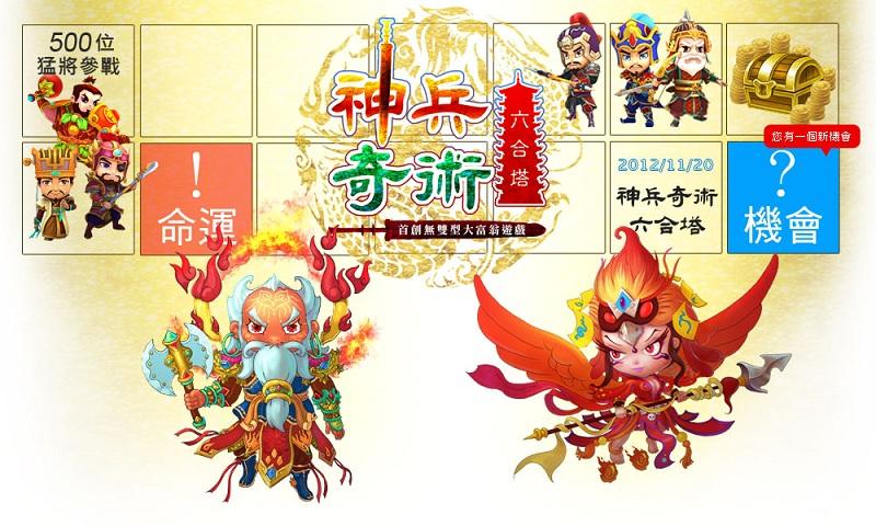 富甲三國online-封面