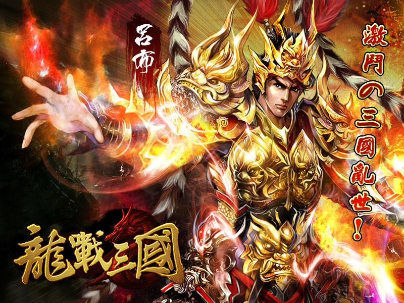 龍戰三國0718-1