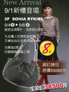 SONIA RYKIEL.bmp