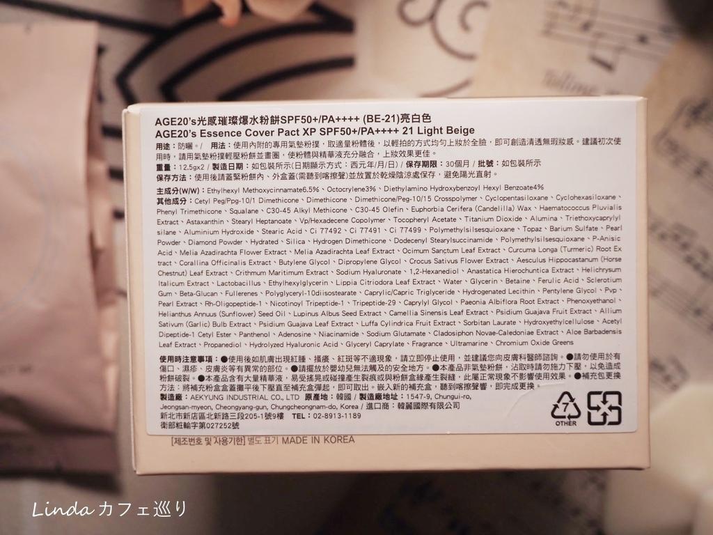 AGE20%5Cs 光感璀璨爆水粉餅010.jpg