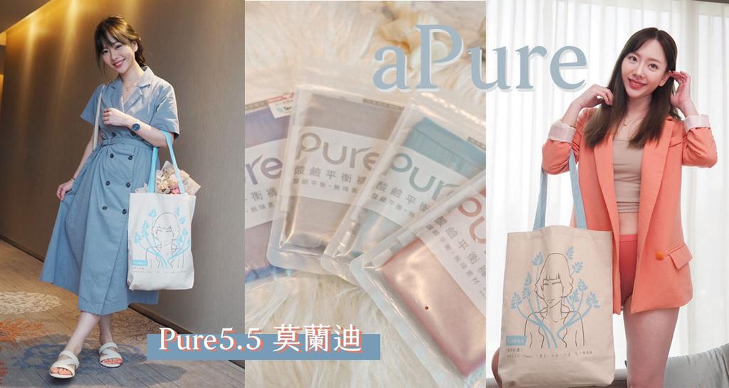 【aPure】Pure5.5 莫蘭迪.jpg