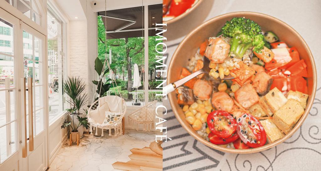 天母咖啡廳 ⟪ IMOMENT CAFÉ 享當下 ⟫ Fusion Bowls 外帶異國餐盒.jpg
