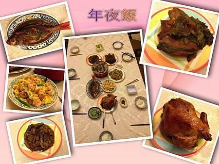 2013農曆年年夜飯