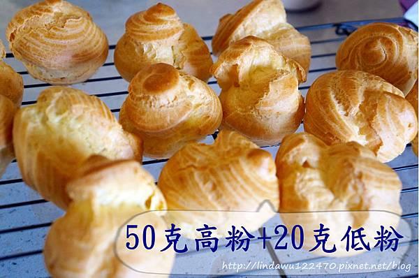 泡芙 -- 50克高粉+20克低粉