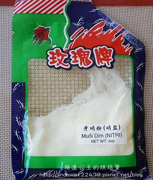 灌香腸-牙硝粉