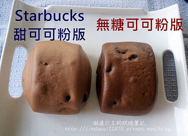 巧克力豆饅頭-成品比較圖