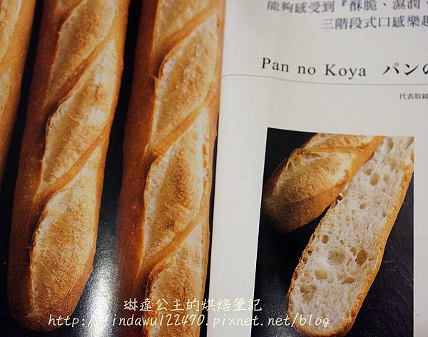 法式長棍麵包烘焙技術p104