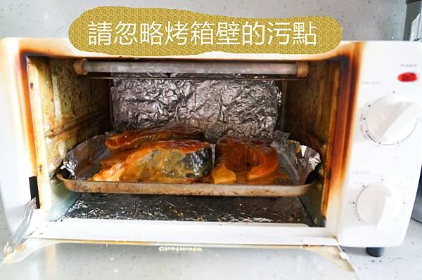 味噌烤魚 1