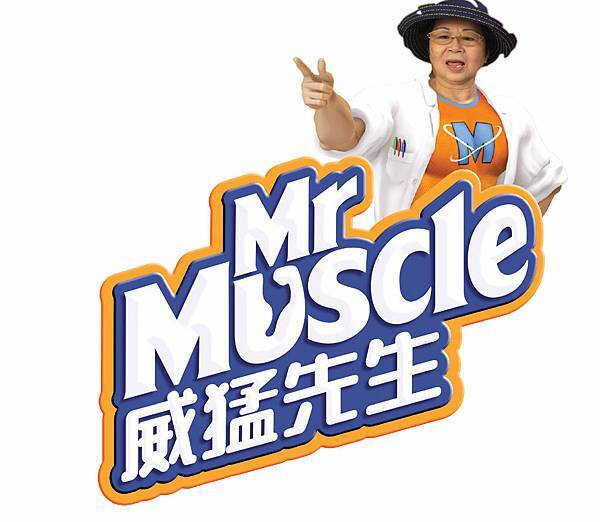 威猛先生-1