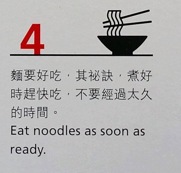 煮麵的秘訣