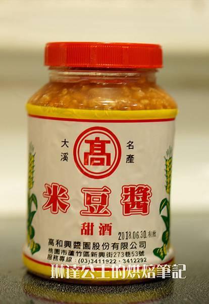 米豆醬漬大頭菜-4