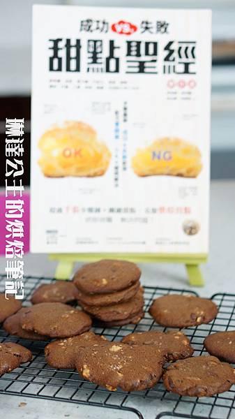 日式鹽之花餅乾 3