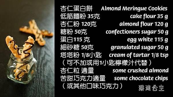 杏仁蛋白脆餅材料
