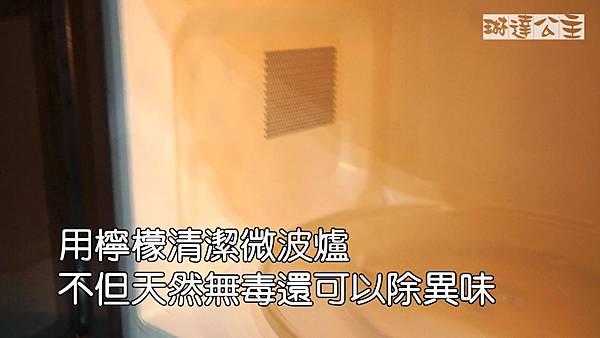 清潔微波爐11