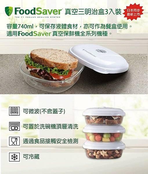 真空三明治盒