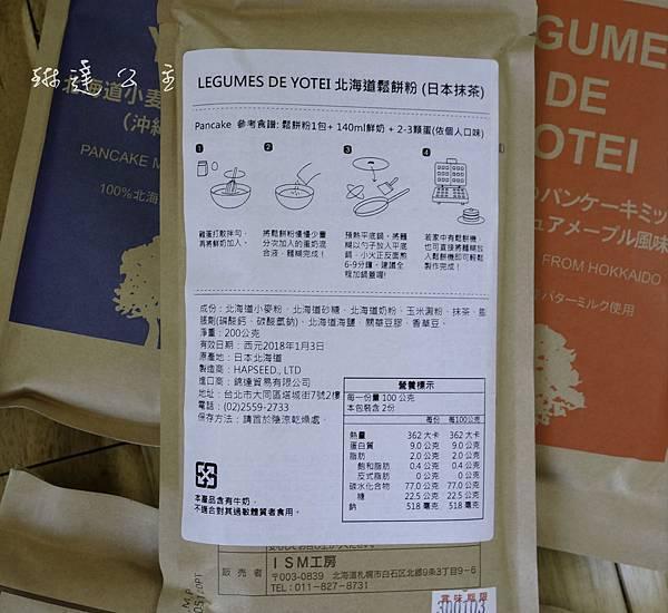 鬆餅粉烏龍麵-2