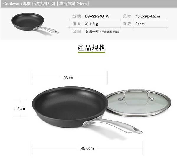 產品規格 24公分平底鍋 2-vert.jpg